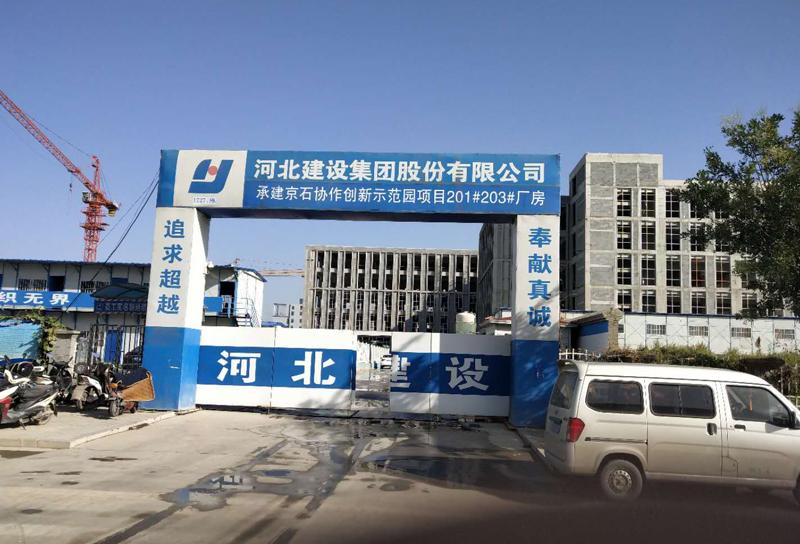 承建京石协作创新示范园项目201203厂房