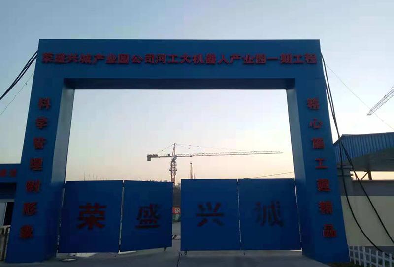 荣盛兴城产业园公司河工大机器人产业园一期工程