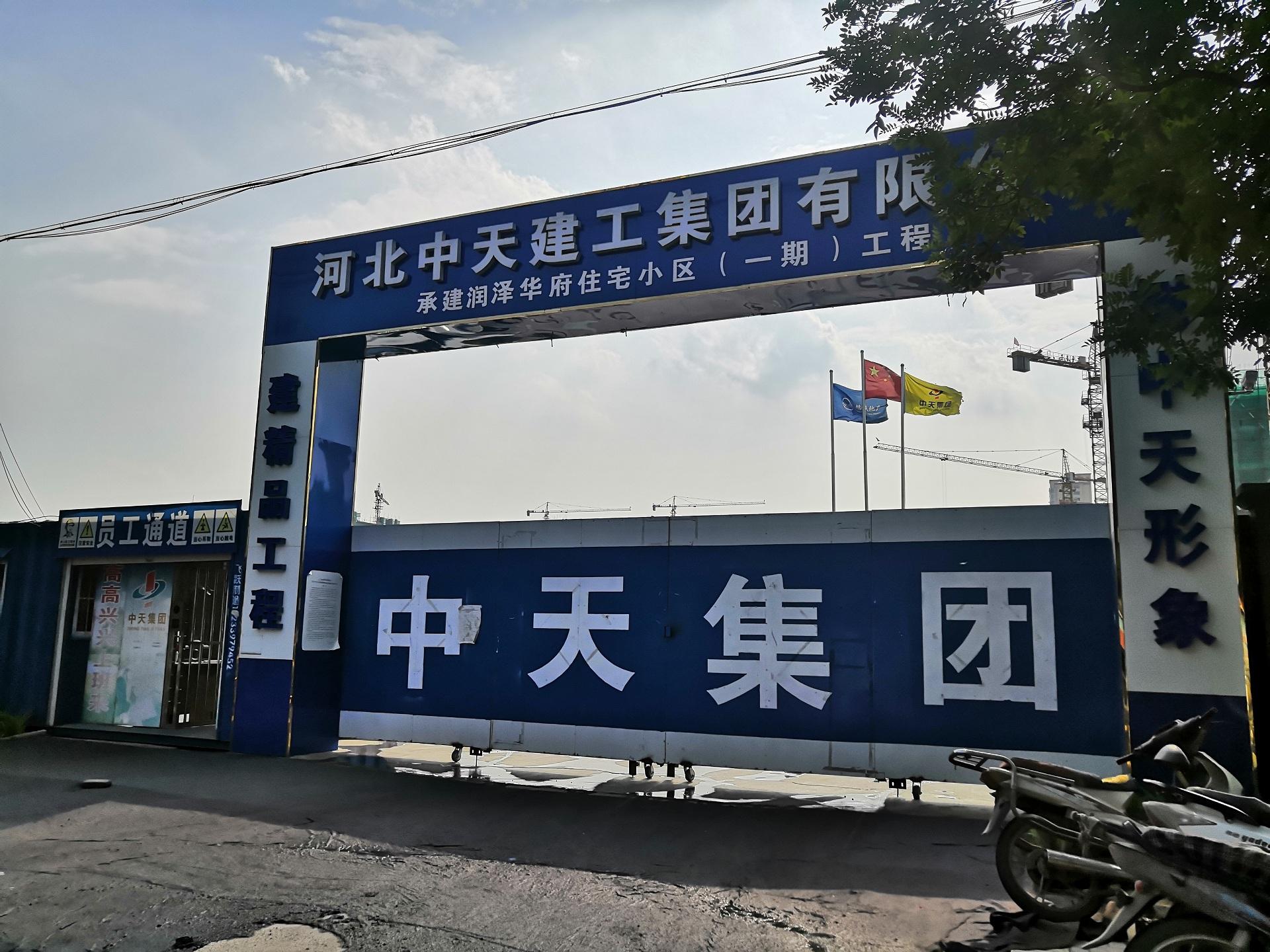 邢台平乡-润泽华府