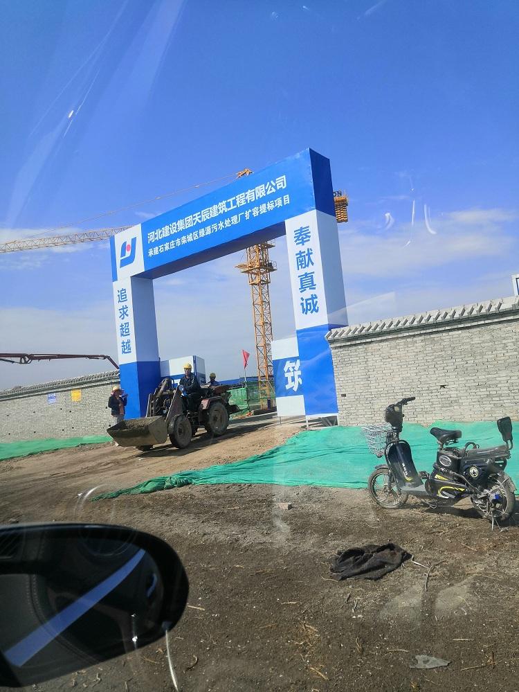 天辰集团-栾城污水处理厂