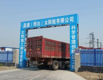 邢台新能源产业园项目