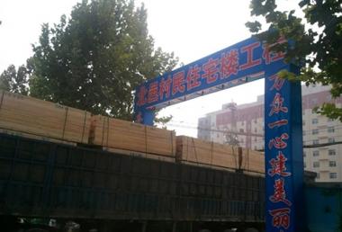 北邑村民住宅楼工程