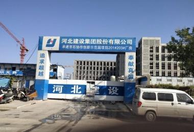 河北建设集团承建京石协作创新示范园项目