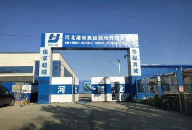 中国移动(河北石家庄)数据中心一期土建及室外工程项目