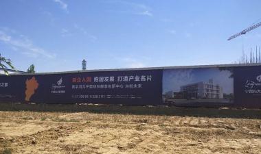 宁晋方大科技园