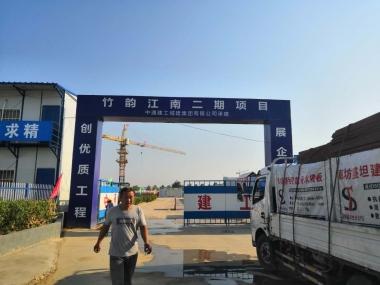 中通建工城建集团承建竹韵江南2期项目