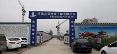 河北三岳建筑有限公司承建高端医疗装备产业化车间